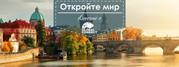 Туры из Ташкента по всему миру. Визовая поддержка во все страны мира