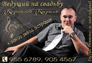 Ведущий на новогодний корпоративный праздник в Ташкенте Корнилов Кирил